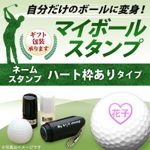 ゴルフボール名入れ マイボールスタンプ ハート枠ありタイプ ゴルフコンペ景品 ギフト