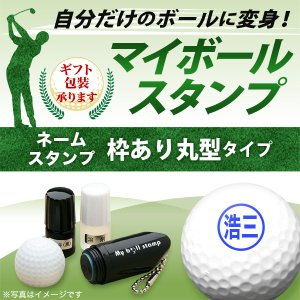 マイボールスタンプ【枠あり丸型タイプ】ゴルフコンペ景品 ギフト ゴルフボール名入れ...
