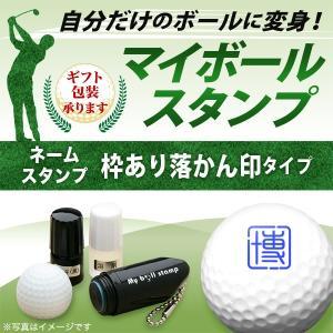 ゴルフボール名入れ マイボールスタンプ 枠あり落かん印タイプ ゴルフコンペ景品 ギフト
