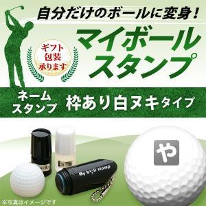 ゴルフボール名入れ マイボールスタンプ 枠あり白ヌキタイプ ゴルフコンペ景品 ギフト