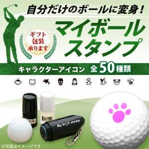 ゴルフボール名入れ マイボールスタンプ キャラクターアイコンタイプ ゴルフコンペ景品