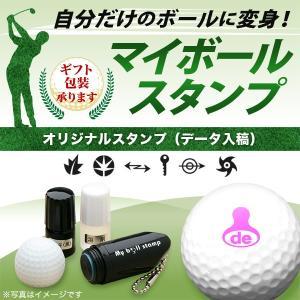 ゴルフボール名入れ マイボールスタンプ オリジナルスタンプ ゴルフコンペ景品