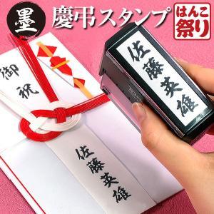 のし袋用回転式慶弔スタンプ 冠婚葬祭 (kei-1) (メー...