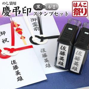 慶弔スタンプ ( 黒 + 薄墨 ) 2個セット のし袋用 回...