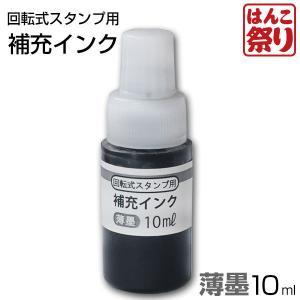 ( 送料無料 ) 回転式 慶弔スタンプ 用 補充インク ( ...