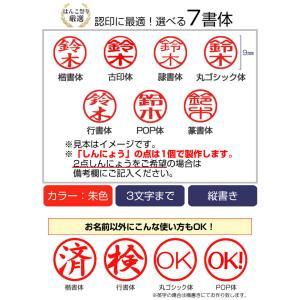 ネーム印 キャップレス 印鑑 はんこ / オスカ / ゴム印 認印 回転式 Oscca (wk030)|hankomaturi|03