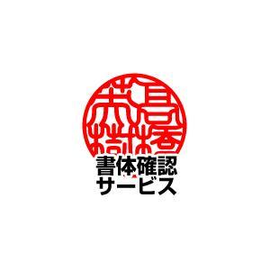 【印鑑用】書体確認サービス hankomaturi
