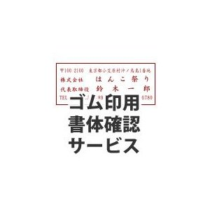 【ゴム印用】書体確認サービス hankomaturi