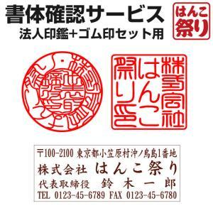 【印鑑+ゴム印】書体確認サービス hankomaturi