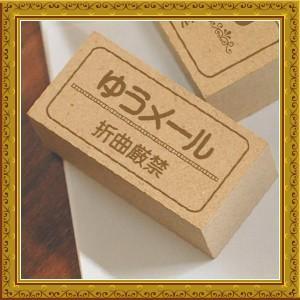 スタンプ  ゆうメール1 「stp-070」 (wy050)|hankomaturi