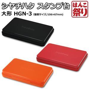 シヤチハタ スタンプ台 大形 HGN-3(送料無料)(メール便発送)シャチハタ (wk051)