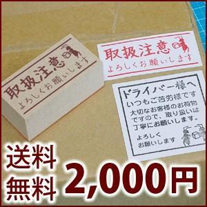 スタンプ 荷物用セット「stp-set002」 (ゆうメール発送) (wy080)|hankomaturi