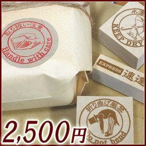 スタンプ 荷物用セット(丸型)「stp-set004」 (ゆうメール発送) (wy080)|hankomaturi
