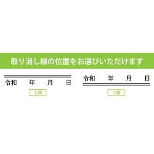 (限定クーポン配布中) 令和 新元号 訂正ゴム印 新元号+日付+取り消し線 スタンプ 新元号 令和 取消線 グッズ ゴム印 訂正印 印鑑 ハンコ (HK010) hankomaturi 04