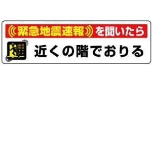 ユニット UNIT 緊急地震速報ステッカー 832−602 ...