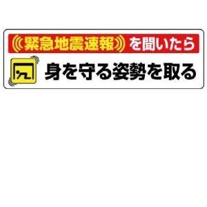 ユニット UNIT 緊急地震速報ステッカー 832−603 ...