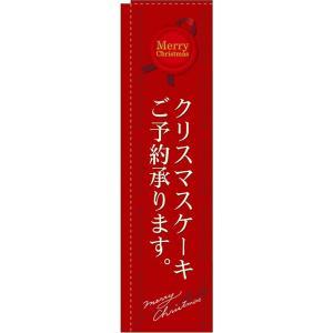 〔N〕 クリスマスケーキご予約承ります 赤 スリムのぼり N...