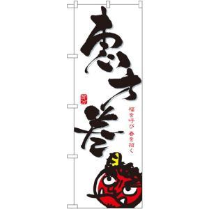 〔N〕 恵方巻/白 のぼり No.8242 【繁盛支援カタロ...
