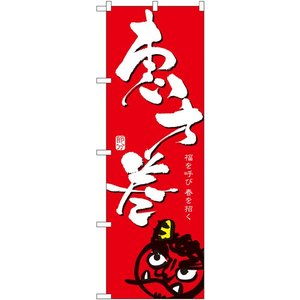 〔N〕 恵方巻/赤 のぼり No.8243 【繁盛支援カタロ...