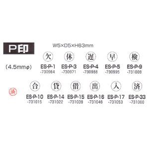 サンビー 一般柄付ゴム印 P印 検 ES-P-9