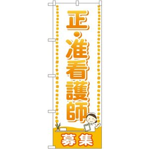 〔G〕 正・准看護師 募集 のぼり GNB-2519 140】5000円以上 送料無料|hankonoikkokudo