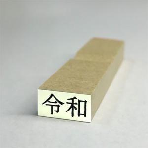 ゴム印 令和ゴム印  新元号スタンプ 令和 3号文字  (台木幅 7x15mm)送料無料