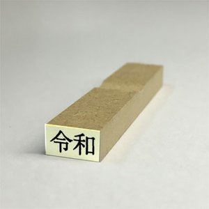 ゴム印 令和ゴム印 新元号スタンプ 令和4号文字  (台木幅6x10.5mm)送料無料