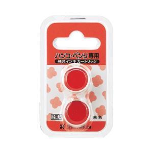 shachihata ハンコ・ベンリ 専用インキカートリッジスタンプ はんこ 5000円以上 送料無料
