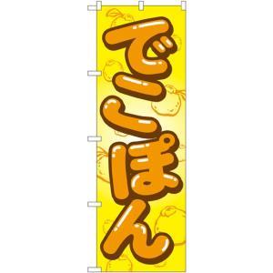 〔G〕 でこぽん のぼり SNB-1411083】5000円...