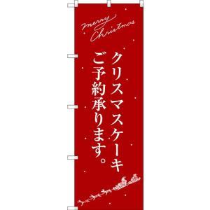 〔G〕 クリスマスケーキ赤サンタシルエット のぼり SNB-...