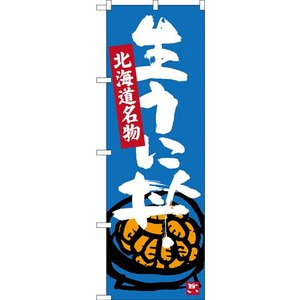 〔G〕 生うに丼 北海道名物 のぼり SNB-3640 【ご...