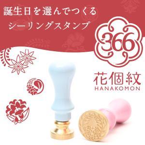 366日の花ふうかん(シーリングスタンプ)【ご奉仕品】|hankos