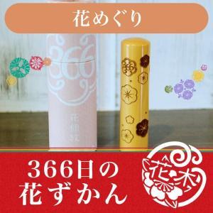 「366日の花ずかん」花めぐり【ご奉仕品】|hankos