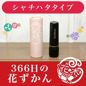 花個紋の印鑑 誕生日のはんこ「366日の花ずかん」シャチハタタイプ【ご奉仕品】|hankos