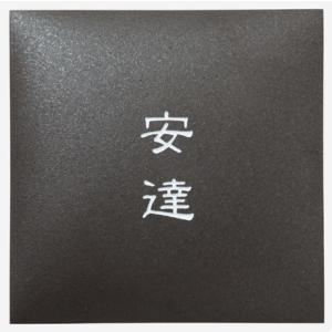 【最安値20%OFF】丸三タカギ・タイル表札《 ARC TILE(アークタイル) 》|hankos