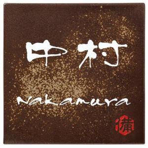 【最安値20%OFF】丸三タカギ・タイル表札《 備前焼シリーズ 》|hankos