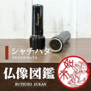 仏像の印鑑 仏像のはんこ ニッポン匠(TAKUMI)紀行「仏像図鑑」シャチハタタイプ ご奉仕品 hankos