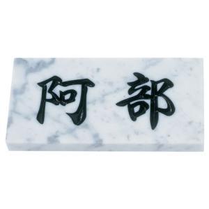 【最安値20%OFF】丸三タカギ・御影石(ミカゲ石)表札《 天然石Eシリーズ 》|hankos