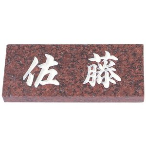 【最安値20%OFF】丸三タカギ・御影石(ミカゲ石)表札《 天然石Eシリーズ 》 hankos