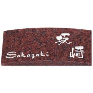 【最安値20%OFF】丸三タカギ・御影石(ミカゲ石)表札《 STONE STYLE(ストーンスタイル) 》|hankos