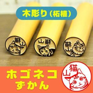 ホゴネコの印鑑 保護猫のはんこ「ホゴネコずかん」木彫り印鑑 ご奉仕品|hankos