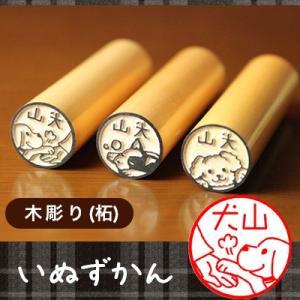 犬の印鑑 いぬのはんこ「いぬずかん」木彫り印鑑 ご奉仕品|hankos