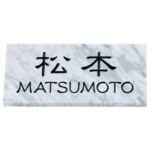 【最安値20%OFF】丸三タカギ・御影石(ミカゲ石)表札《 ミカゲ石Lシリーズ 》|hankos