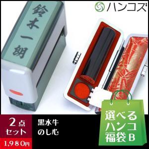 選べるハンコ福袋B(慶弔スタンプ+ケース付き黒水牛印鑑)【ご奉仕品】|hankos