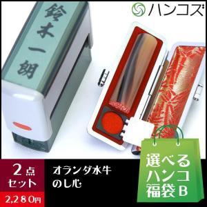 選べるハンコ福袋B(慶弔スタンプ+ケース付きオランダ水牛印鑑)【ご奉仕品】|hankos
