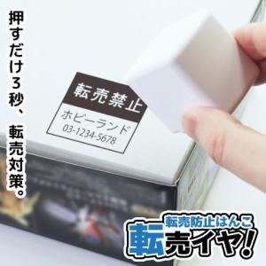 転売防止はんこ 転売対策スタンプ『転売イヤ!』 hankos