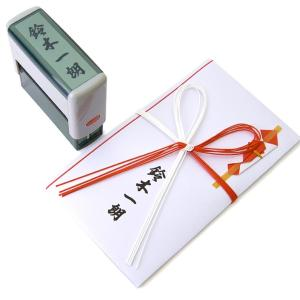 【慶弔印・慶弔 スタンプ】『のし心 おなまえ印』(慶事用/濃墨)【ご奉仕品】|hankos