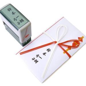 【慶弔印・慶弔 スタンプ】『のし心 連名印』(慶事用/濃墨)【ご奉仕品】|hankos