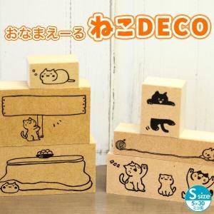 【名前入れ対応可】猫のはんこ ネコのスタンプ「おなまえーる ねこDECO」Sサイズ(5×30ミリのお名前スタンプ用)【ご奉仕品】|hankos