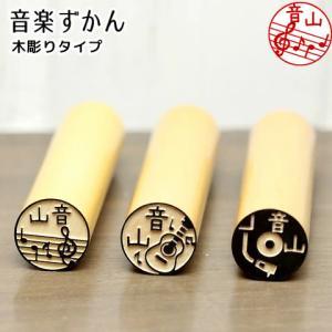 音楽好きの印鑑 ピアノやギターのはんこ「音楽ずかん」木彫りタイプ【ご奉仕品】|hankos